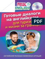 Chernikhovskaya N O - Gotovye Dialogi Na Angliyskom - 2014
