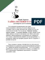 taini_polevogo_genoma