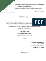 Dissertatsiya Rudnev I.yu