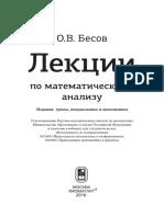Besov-O-V-Lektsii-po-matematicheskomu-analizu