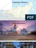 План Вологодская обл. СКД презентация