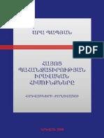 Ara Papyan - Legal Bases for Armenian Claims