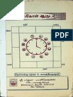 Saamakkol Arudam Tamil -  Vaithyanathan Tamil -  Paduka