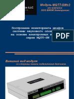Презентация модуля MQTT-GWv3 (№1)