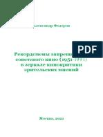 Рекордсмены запрещенного советского кино (1951–1991) в зеркале кинокритики зрительских мнений.