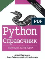 Python Справочник Плное Описание