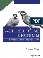 Бёрнс_Б_Распределенные_системы_Паттерны