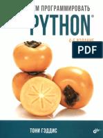 Гэддис_т_начинаем Программировать На Python
