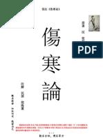 倪海夏-人纪-简体横版伤寒论