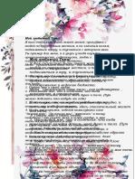 Документ (1) (18)