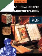 Жан Ж. - История Письменности и Книгопечатания (Культура. Открытие) - 2005