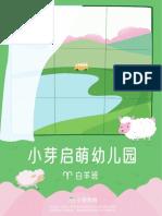 第一周day1练习册【水印】
