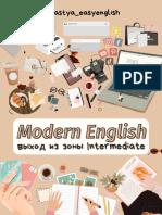 Modern English Выход Из Зоны Intermediate