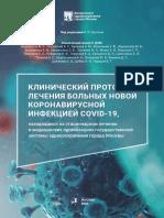 Клинический Протокол Лечения Больных Новой Коронавирусной Инфекцией Covid-19 Находящихся На Стационарном Лечении в Медицинских Организациях Государственной Системы Здравоохранения Города Москвы От 2020 (1)