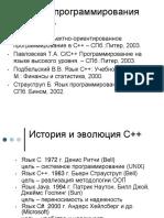 Yazyk Programmirovaniya Cc