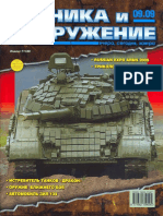 Техника и вооружение. 2009. №09.