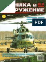 Техника и вооружение. 2011. №03.