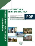 Математика и информатика. Пособие по практическим занятиям и лабораторным работам ( PDFDrive )