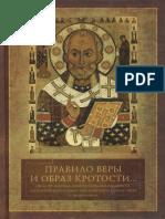 Бугаевский А.В. (сост.) Правило веры и образ кротости