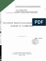 Гарбузов Н. А. - Теория Многоосновности Ладов и Созвучий - 1928
