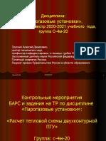 Zadanie TR PGU S-4m-20