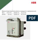 CA Vmax Iec Ansi(Ru)a 1vcp000408