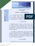 Hong Kong Economic &Trade Association