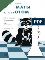 Шахматы с енотом. Рабочая тетрадь № 2 (для детей от 3 лет) ( PDFDrive )(1)