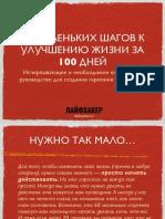 60 Steps in 100 Days Lifehacker Ru Book