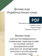 Delovaya_igra_Razrabotka_biznes-plana