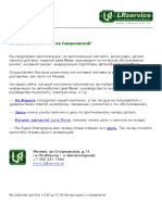 LR_Disco4_User_manual