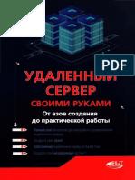 Н. Левицкий | Удаленный сервер своими руками.