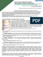 Applikatsionnye_formy_gidrookisi_kaltsia_i_osobennosti_ikh_primenenia-1_1
