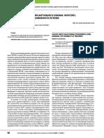 kaltsinirovannye-poroki-aortalnogo-klapana-patogenez-klinika-diagnostika-vozmozhnosti-lecheniya
