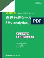 My analytics