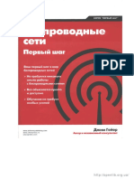 Беспроводные Сети Первый Шаг, Джим Гейер, Cisco Press, 2005