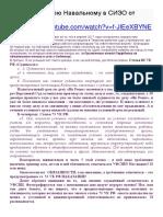 Письмо Алексею Навальному в СИЗО От Юрия Мухина 4 Стр