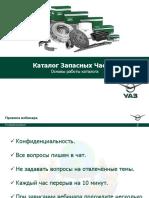 Каталог Запасных Частей УАЗ