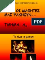 flame_blog