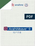 ArahWeave®用户手册