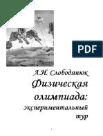 Slobodianiuk Olympiada Experimental Tour