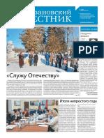 Рязановский вестник выпуск №2 (92)