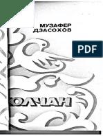 МУЗАФЕР ДЗАСОХОВ - КОЛЧАН