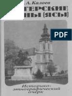 Калоев Б.А. - Венгерские Аланы. Историко-этнографический Очерк (1996)