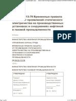 РД 39-22-113-78 Временные правила защиты от проявлений статического электричества на производственных установках и сооружениях нефтяной и газовой промышленности