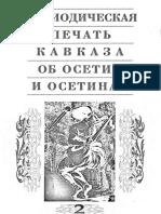 Периодическая Печать Кавказа Об Осетии и Осетинах 2.