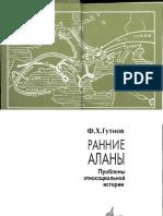 Ф.Х.гутнов - РАННИЕАЛАНЫ