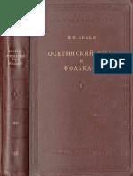 В.И. Абаев - Осетинский Язык и Фольклор (1949)