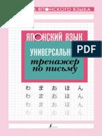 Iaponski_iazyk_Universalnyi_trenazher_po_pismu.Fragment