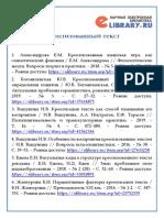 Kreolizovannyj-tekst-elibraryKorolenko